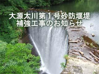 大源太川第1号砂防堰堤 補強工事のお知らせ
