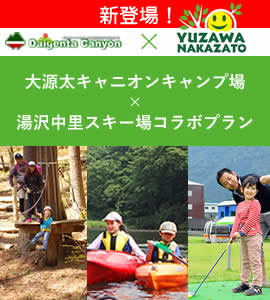 大源太キャニオンキャンプ場 × 湯沢中里スキー場コラボプランの詳細